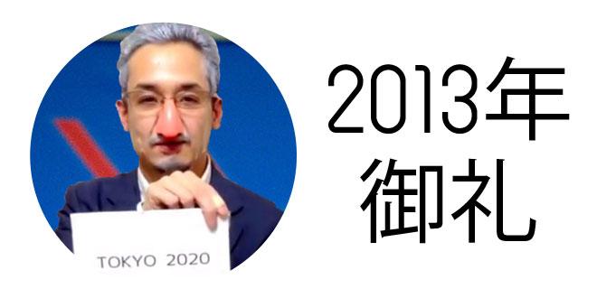 2010東京オリンピック開催決定_アイキャッチ