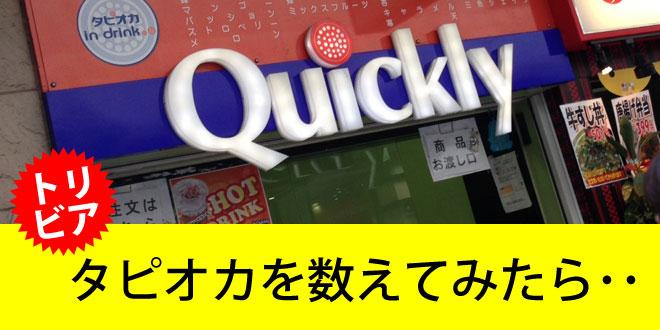 Quickly天神店店頭