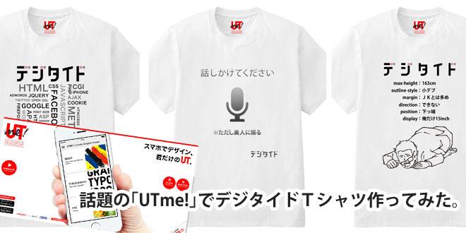 ユニクロ「UTme!」でデジタイドTシャツをクリエイト!